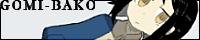 GOMI-BAKO【池槻様】